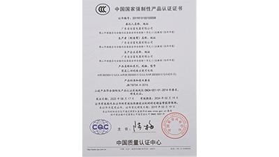 安富中国国家强制性产品认证
