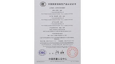 安富国家强制性产品认证证书