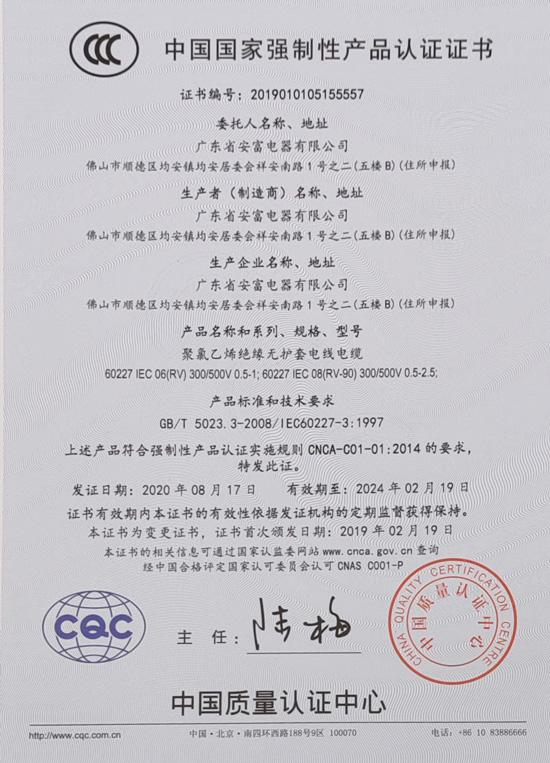 中国国家强制性产品证书