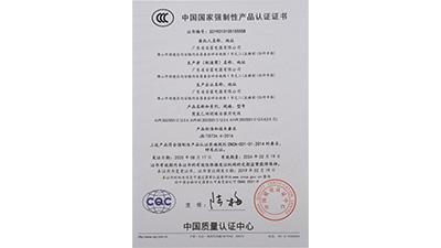 安富中国国家强制性产品认证证书