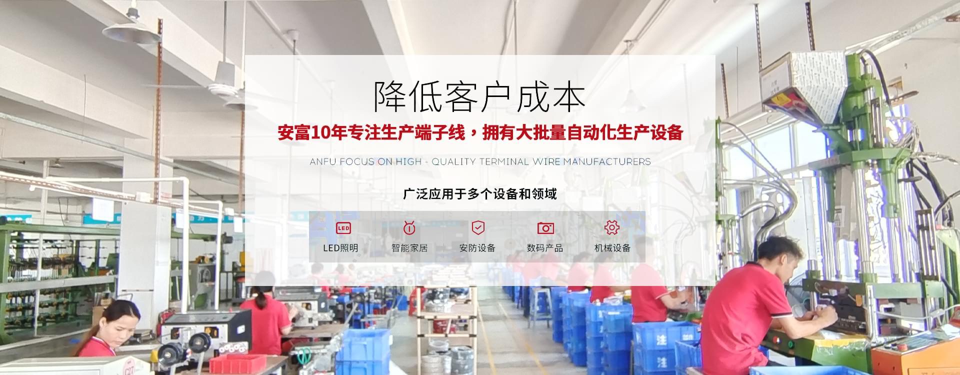 降低客户成本,安富专注高品质端子线生产厂家