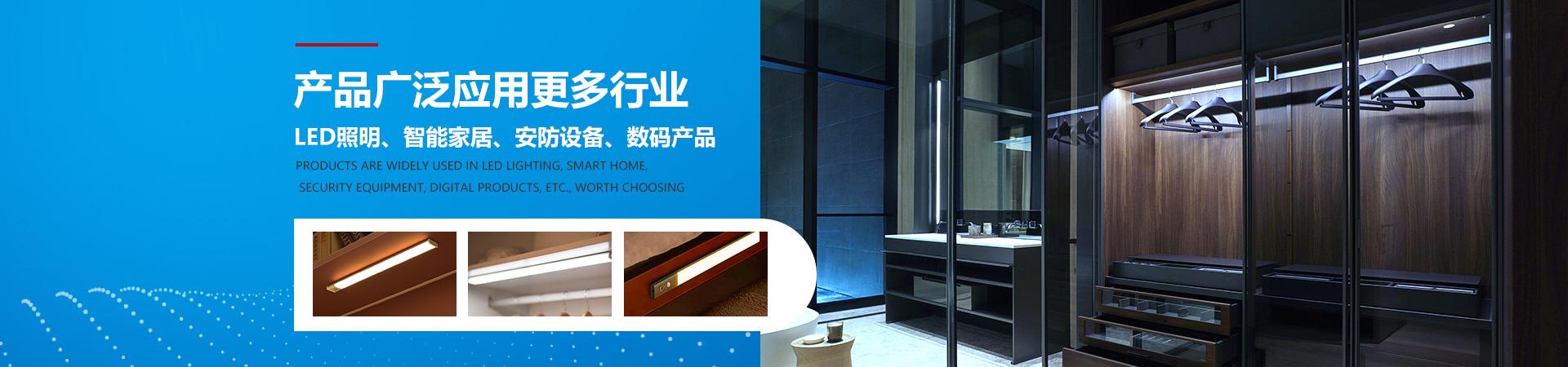 安富产品广泛应用于LED照明、智能家居、安防设备、数码产品等,值得选择
