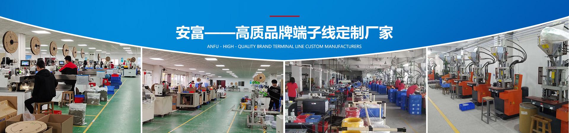 安富——高质品牌端子线定制厂家