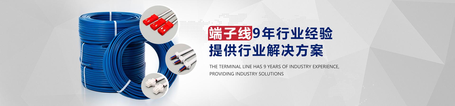 安富端子线9年行业经验,提供行业解决方案