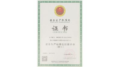 安富安全生产标准化证书